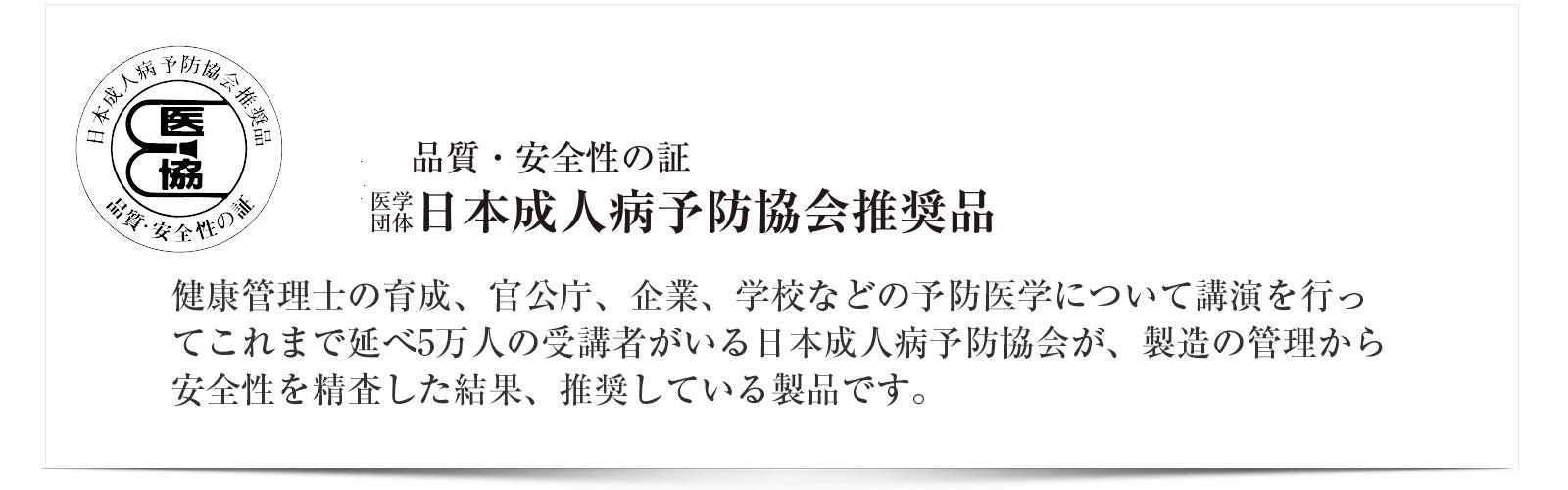 医学団体日本成人病予防協会推奨品