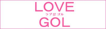 LOVEGOL