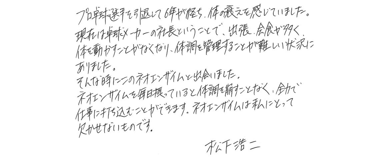 松下浩二コメント