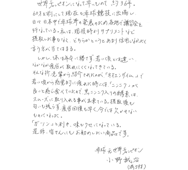 小野誠治コメント
