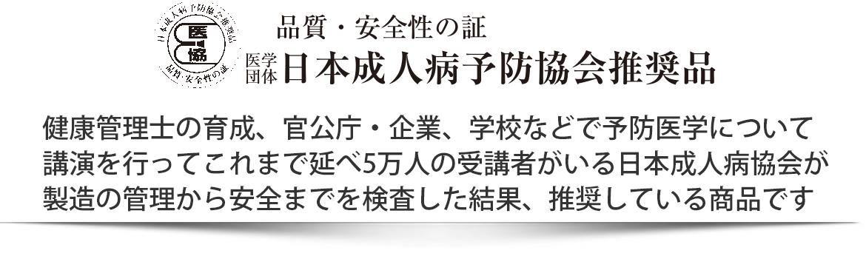 日本成人病予防協会推奨品