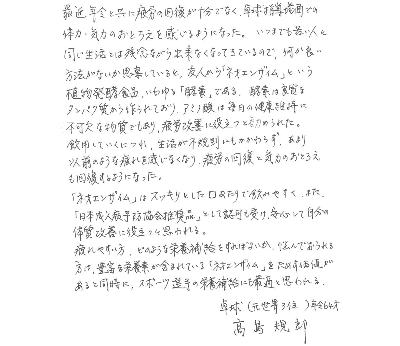 高島規郎コメント